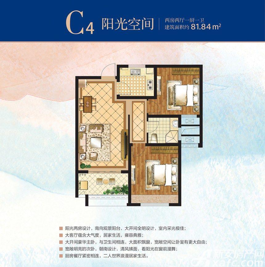 星洲国际城C4阳光空间2室2厅81.84平米