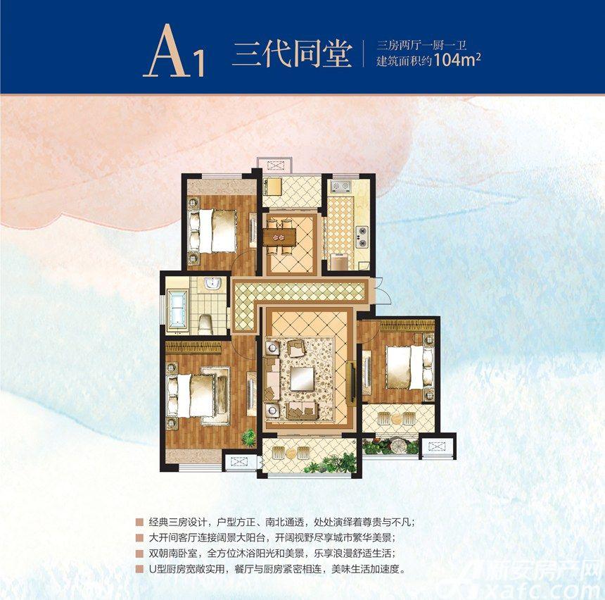 星洲国际城A1三代同堂3室2厅104平米