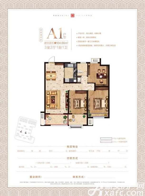 融信海亮江湾城A13室2厅104.66平米