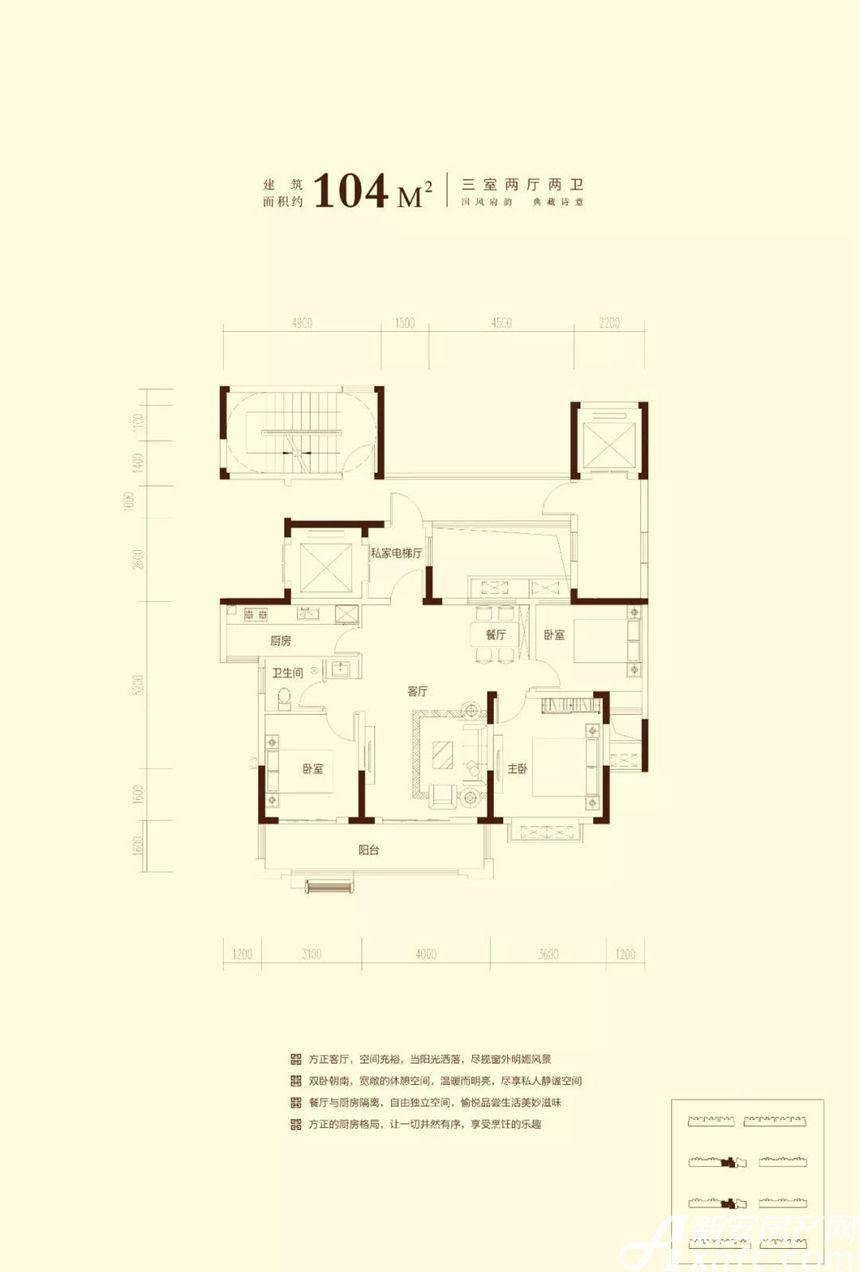 锦天寿州府新中式3室2厅104平米