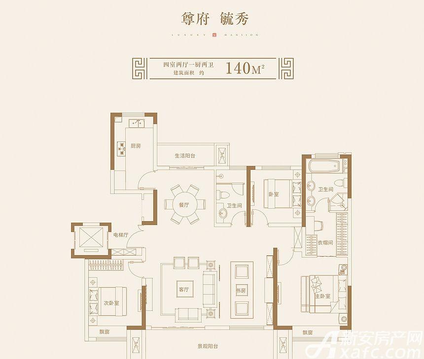 皖投尊府洋房A户型4室2厅140平米