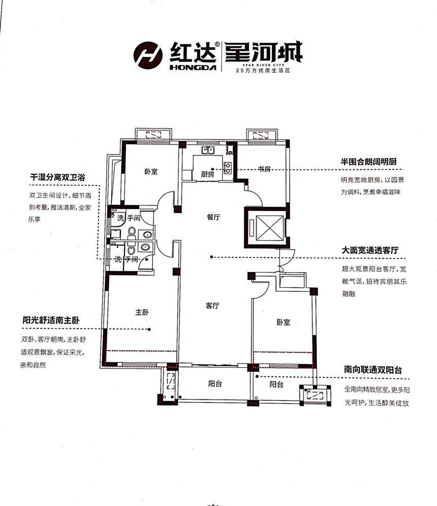 红达星河城御璟4室2厅138平米
