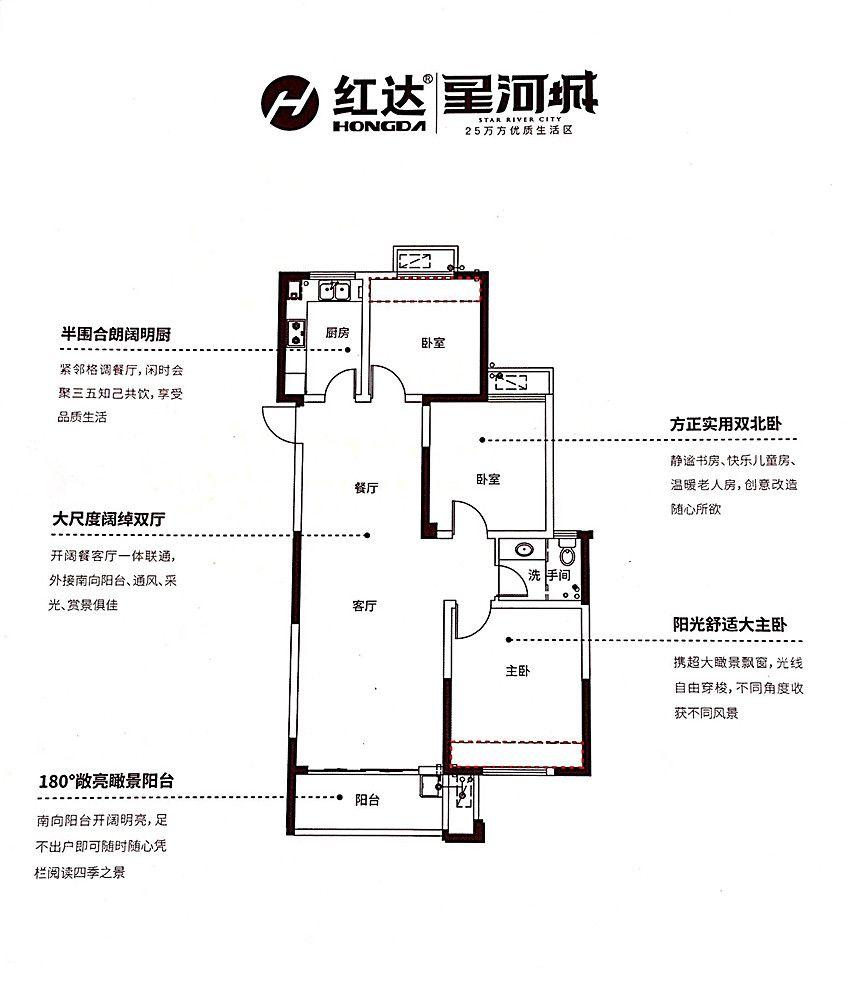 红达星河城C13室2厅117平米