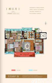 碧桂园·翡翠湾酹江月4室2厅140㎡