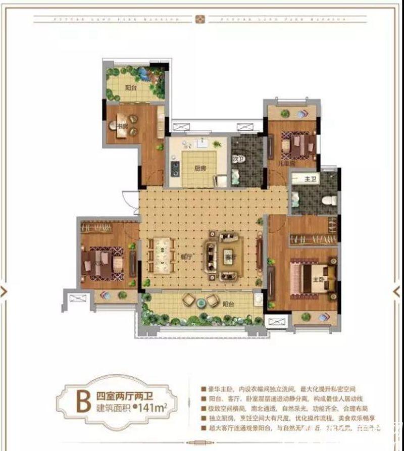 新城·悦府洋房B户型4室2厅141平米