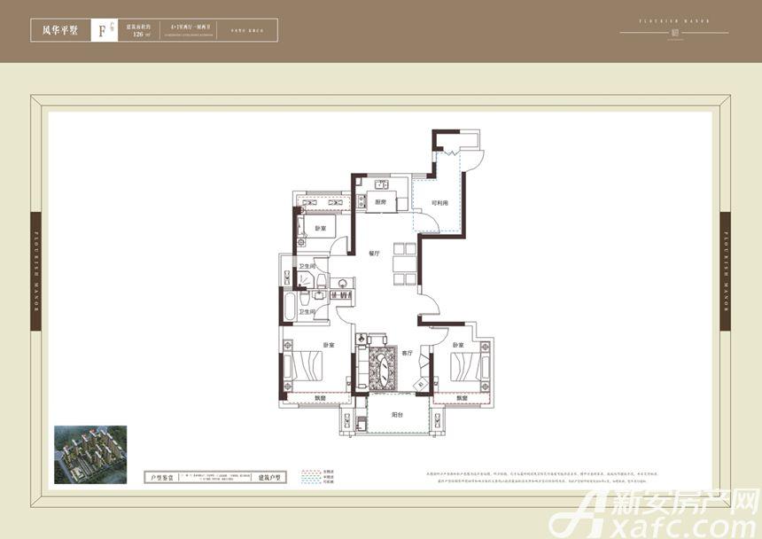 祥生·江山樾F户型4室2厅126平米