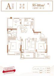 高速时代首府A户型3室2厅101㎡