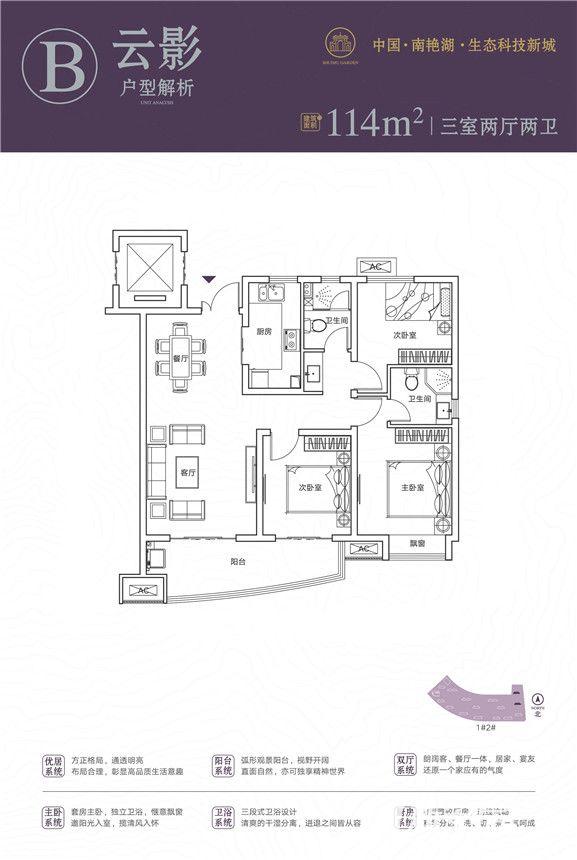 合肥启迪科技城B户型3室2厅114平米