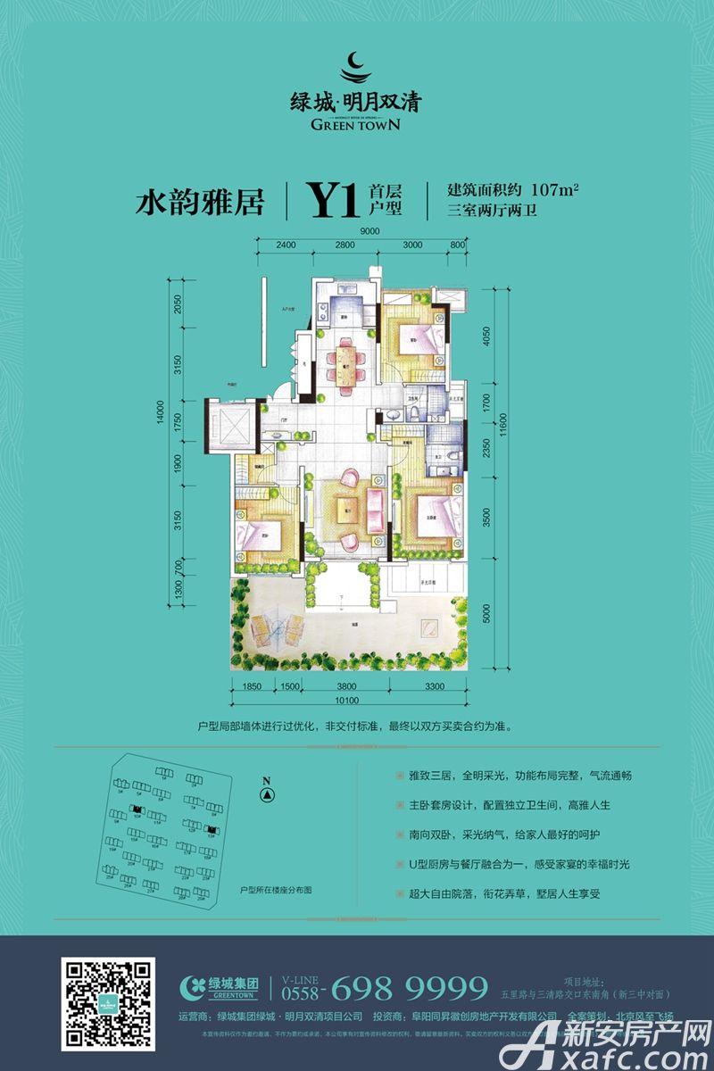 绿城明月双清Y1首层户型3室2厅107平米
