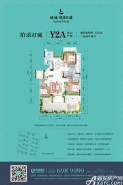 绿城明月双清Y2A首层户型3室2厅122㎡