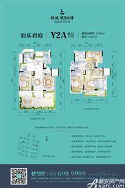 绿城明月双清Y2A跃层户型4室3厅247㎡