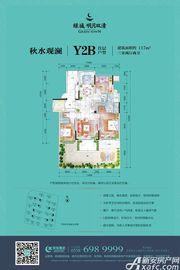 绿城明月双清Y2B首层户型3室2厅117㎡