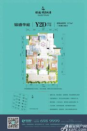 绿城明月双清Y2D首层户型3室2厅117㎡