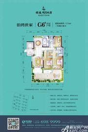 绿城明月双清G6首层户型3室2厅111㎡