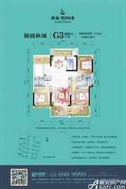 绿城明月双清G3偶数层户型3室2厅124㎡