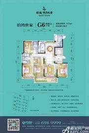 绿城明月双清G6偶数层户型4室2厅163㎡