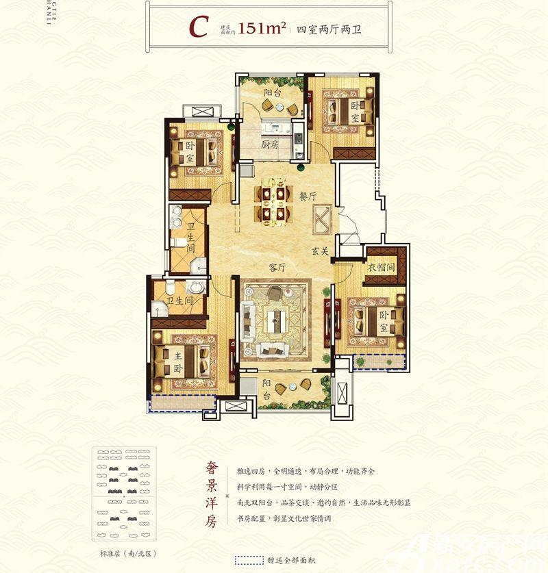 中铁南山里洋房C户型4室2厅151平米