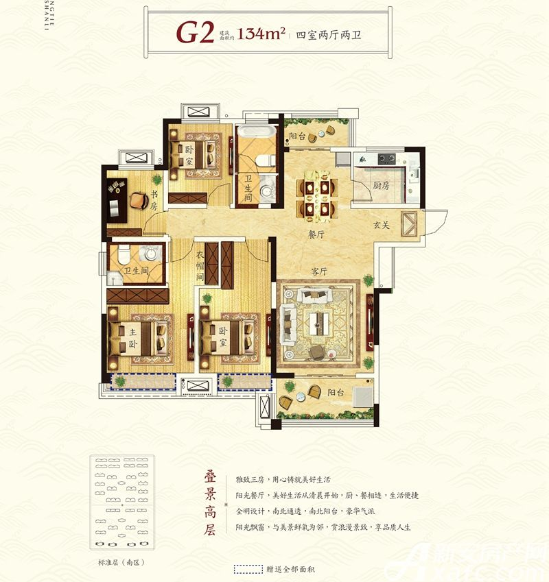 中铁南山里高层G2户型4室4厅134平米