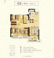 中铁南山里高层G1户型3室2厅91㎡
