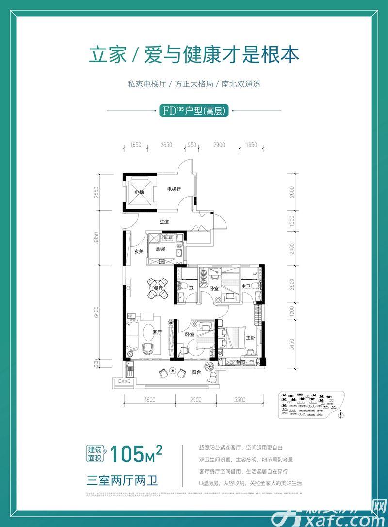 汴河小镇FD(105)户型3室2厅105平米