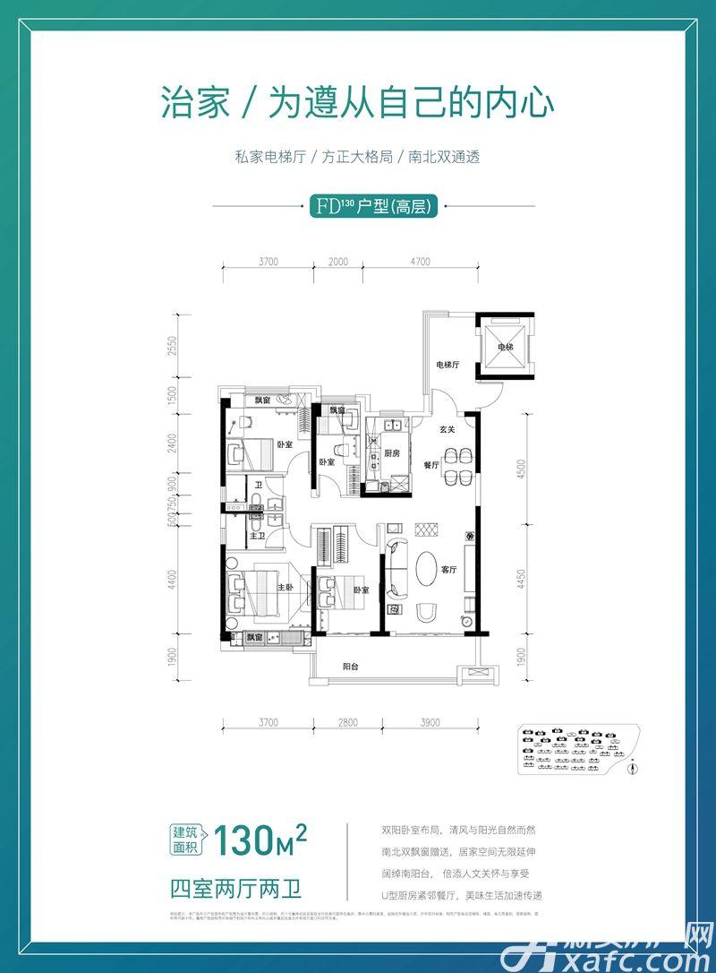 汴河小镇FD(130)户型4室2厅130平米