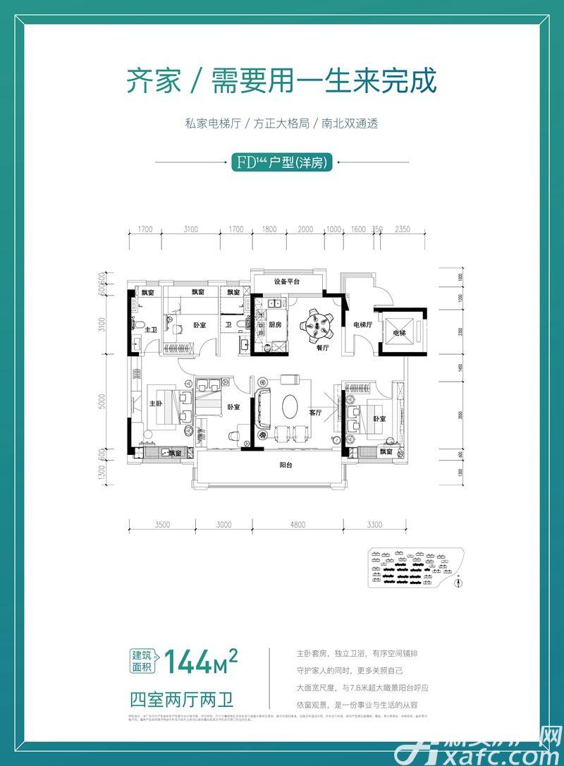 汴河小镇FD(144)户型4室2厅144平米