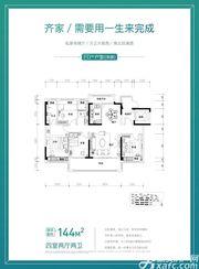 汴河小镇FD(144)户型4室2厅144㎡