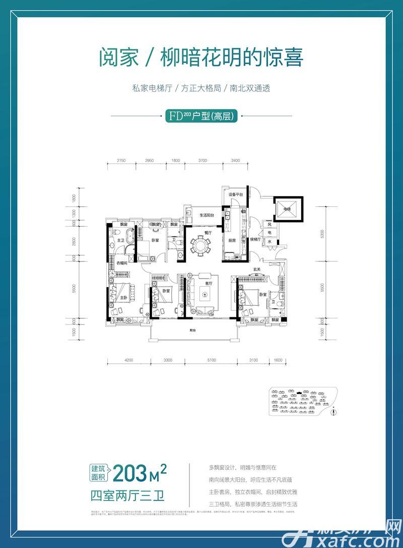 汴河小镇FD(203)户型4室2厅203平米