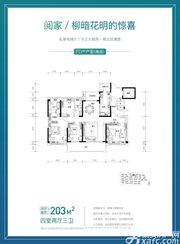 汴河小镇FD(203)户型4室2厅203㎡