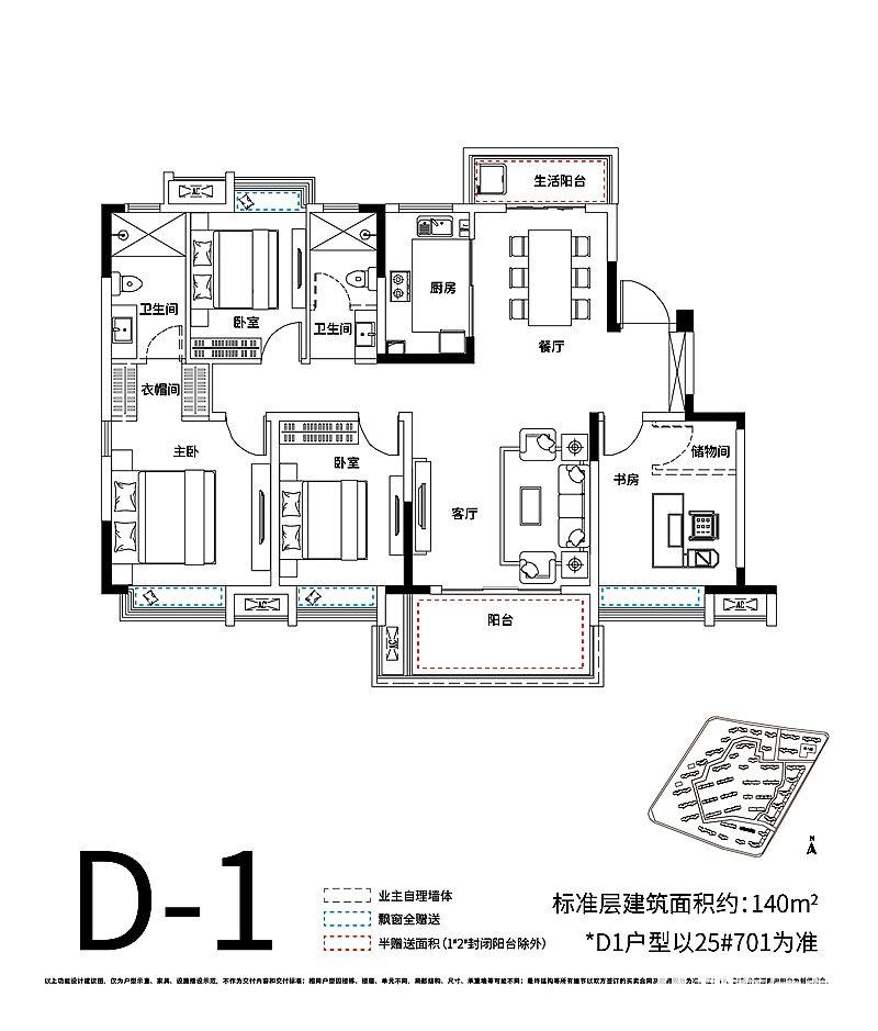 新华学府庄园D-14室2厅140平米
