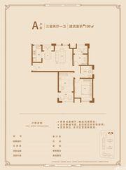 金域香苑A户型3室2厅109㎡