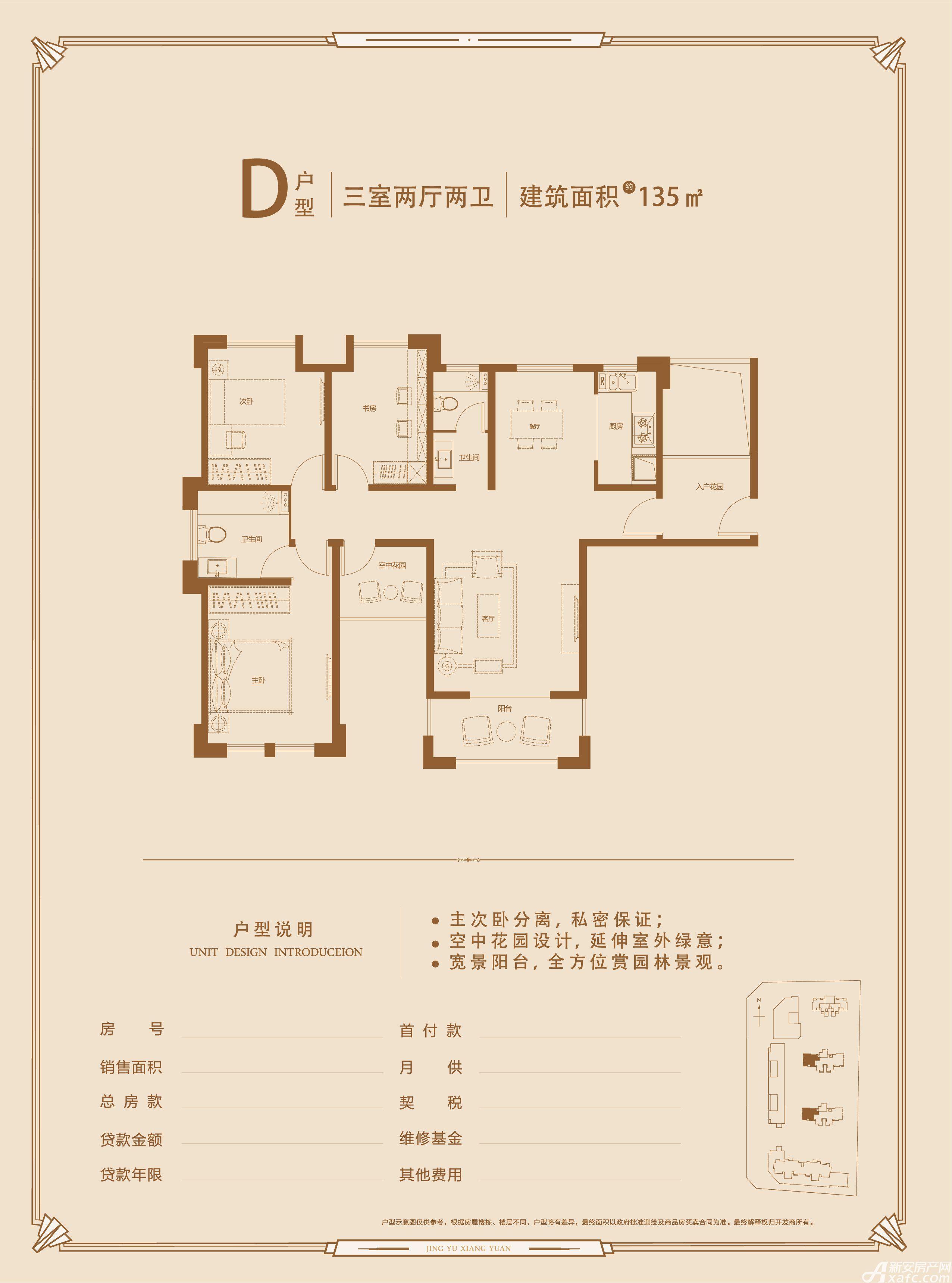 金域香苑D户型3室2厅135平米