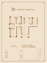 金域香苑D户型3室2厅135㎡