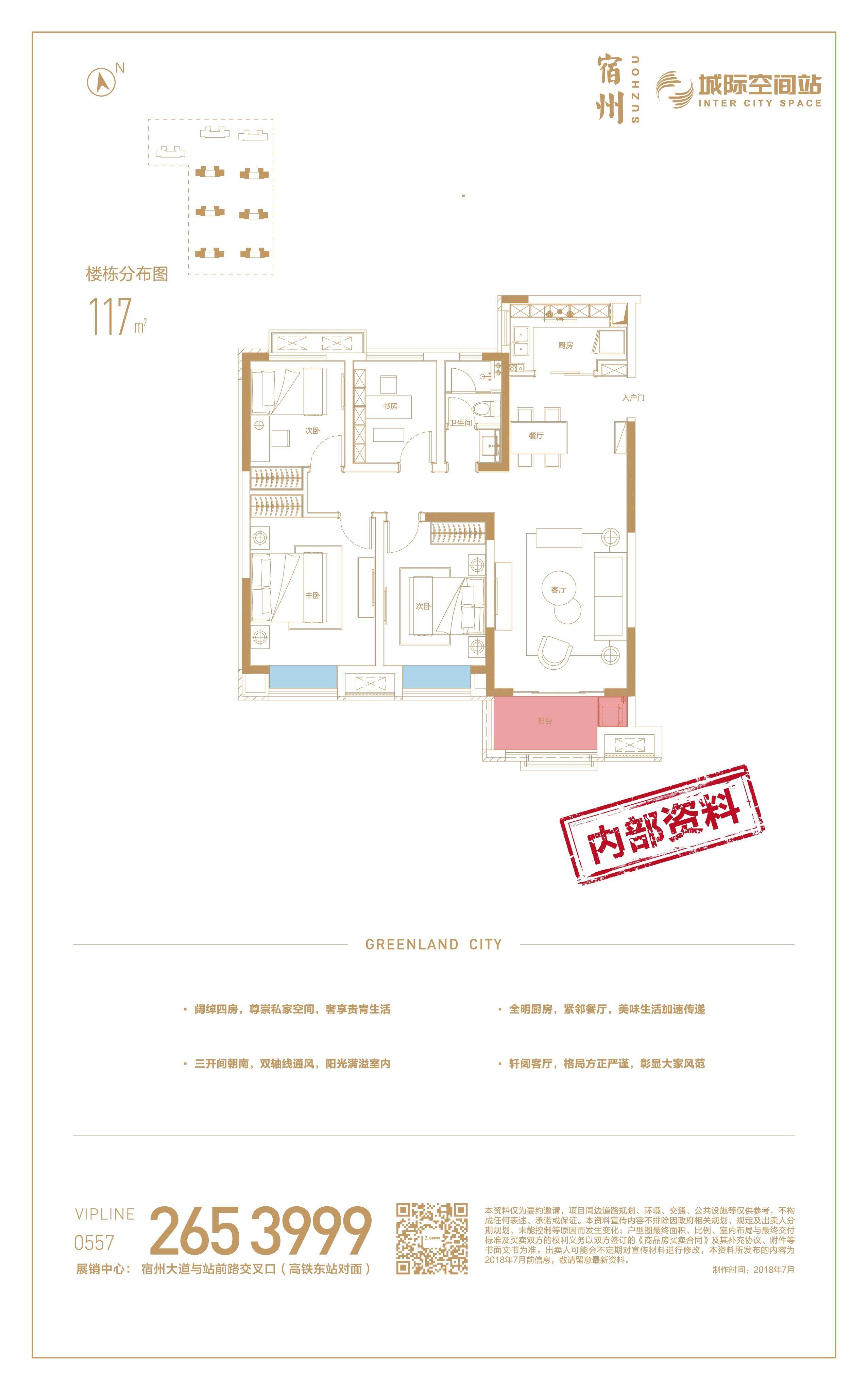 绿地·宿州城际空间站C户型4室2厅117平米