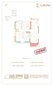 绿地·宿州城际空间站C户型4室2厅117㎡