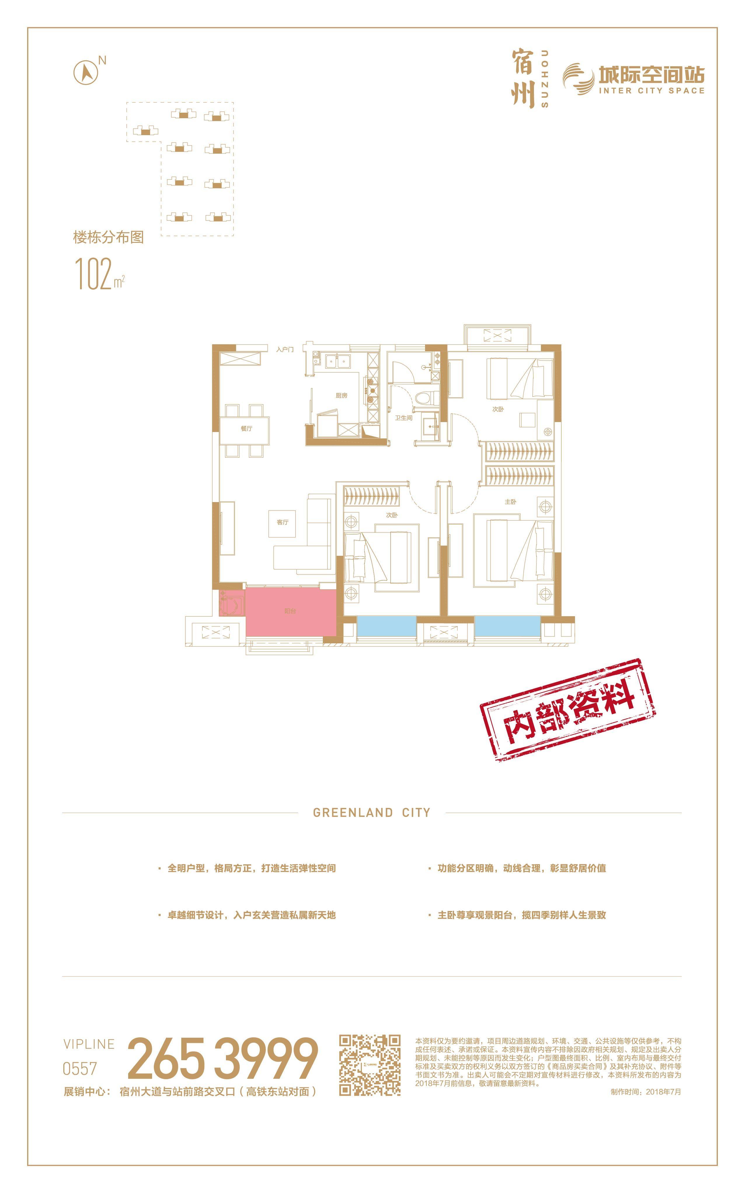 绿地·宿州城际空间站B1户型3室2厅102平米
