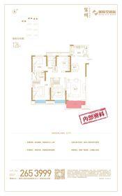 绿地·宿州城际空间站A1户型4室2厅126㎡