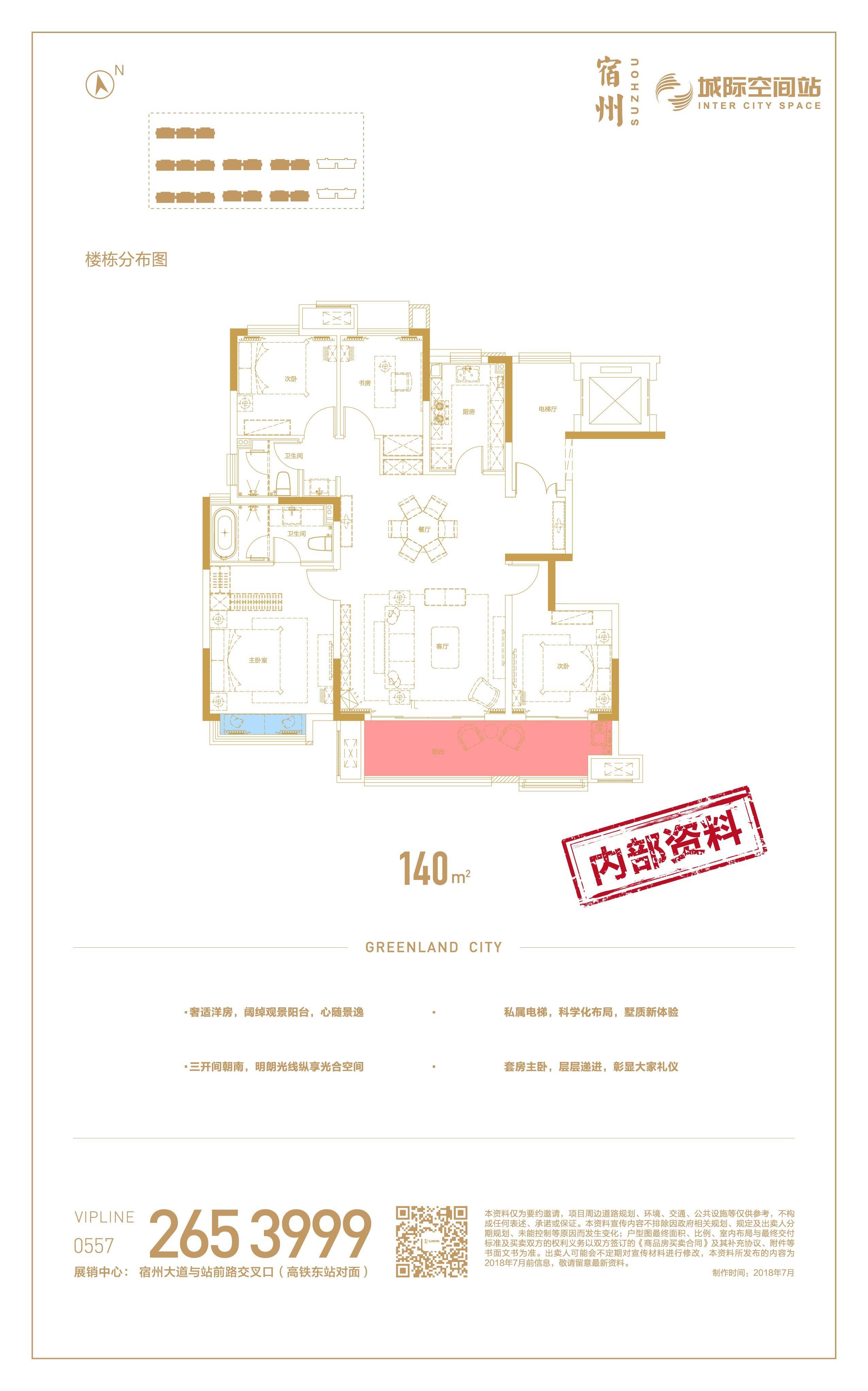 绿地·宿州城际空间站B2户型4室2厅140平米