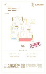 绿地·宿州城际空间站B2户型4室2厅140㎡