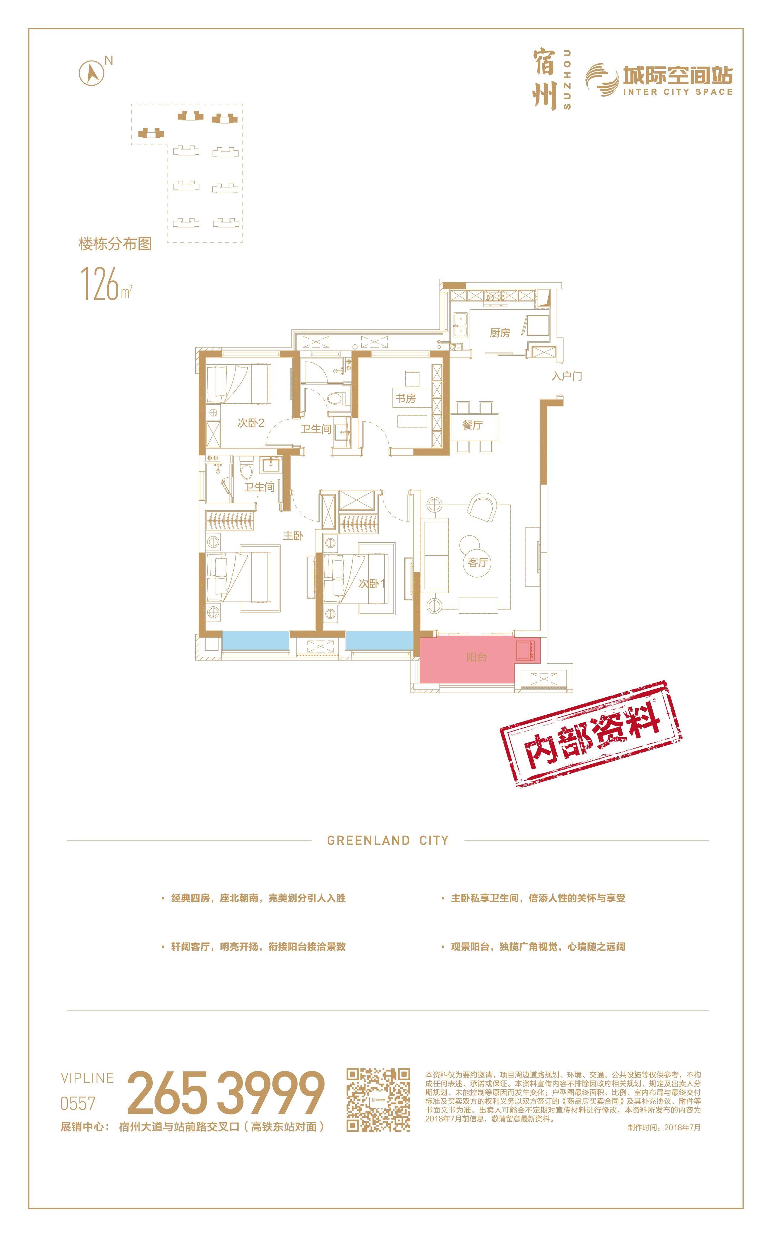 绿地·宿州城际空间站A2户型4室2厅126平米