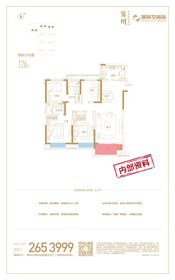 绿地·宿州城际空间站A2户型4室2厅126㎡