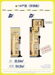 中辰优唐广场1#户型3室2厅65.64㎡