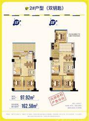 中辰优唐广场2#户型5室2厅97.92㎡