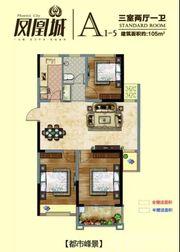 淮北凤凰城A1-53室2厅105㎡