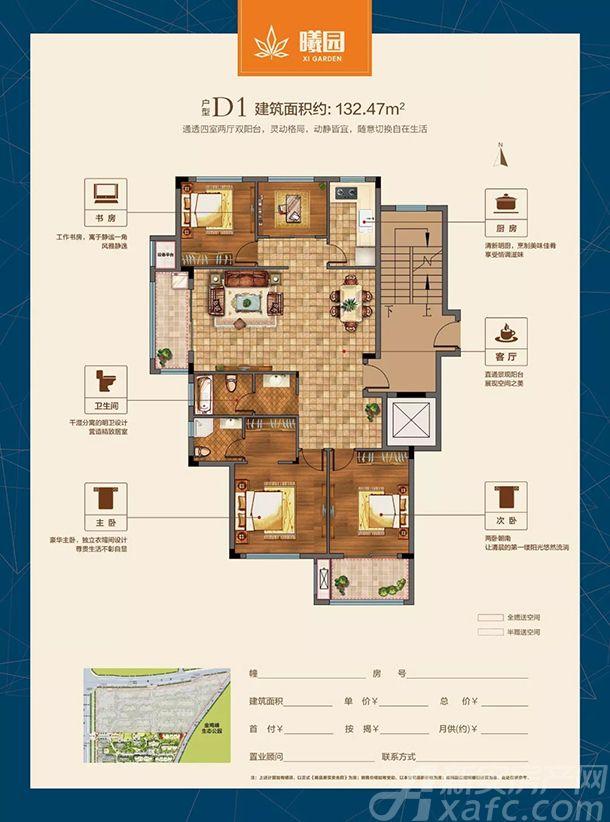 联佳爱这城D14室2厅132.47平米