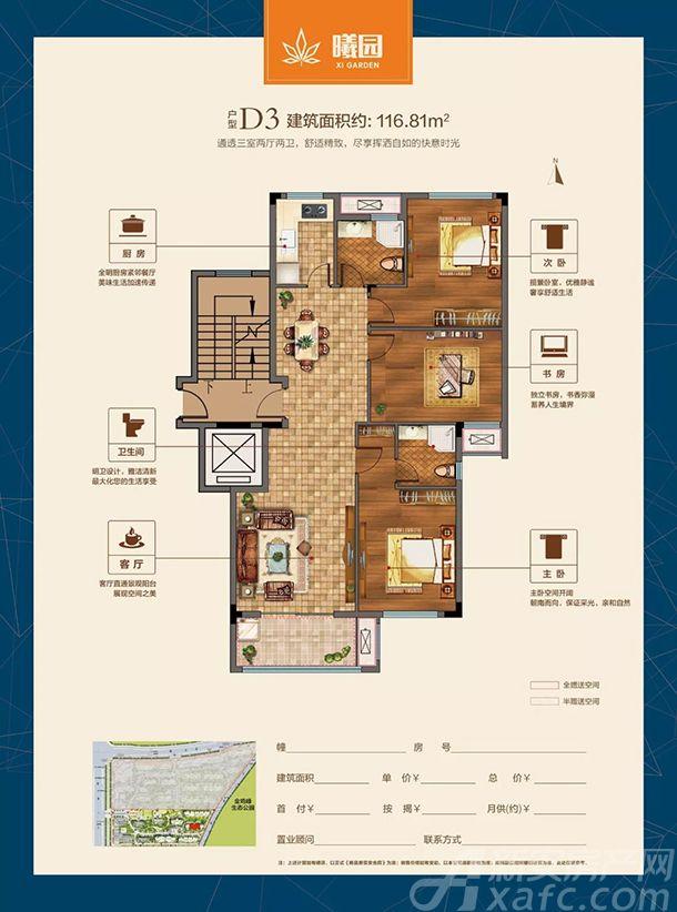 联佳爱这城D33室2厅116.81平米