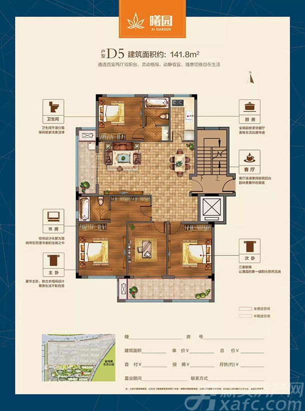 联佳爱这城D54室2厅141.8平米
