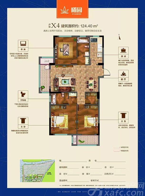 联佳爱这城X43室2厅124.4平米