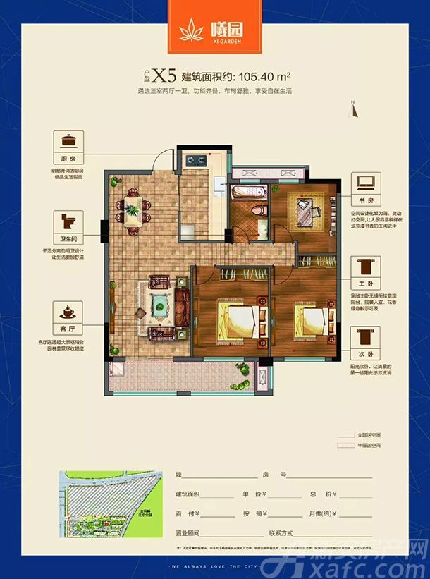联佳爱这城X53室2厅105.4平米