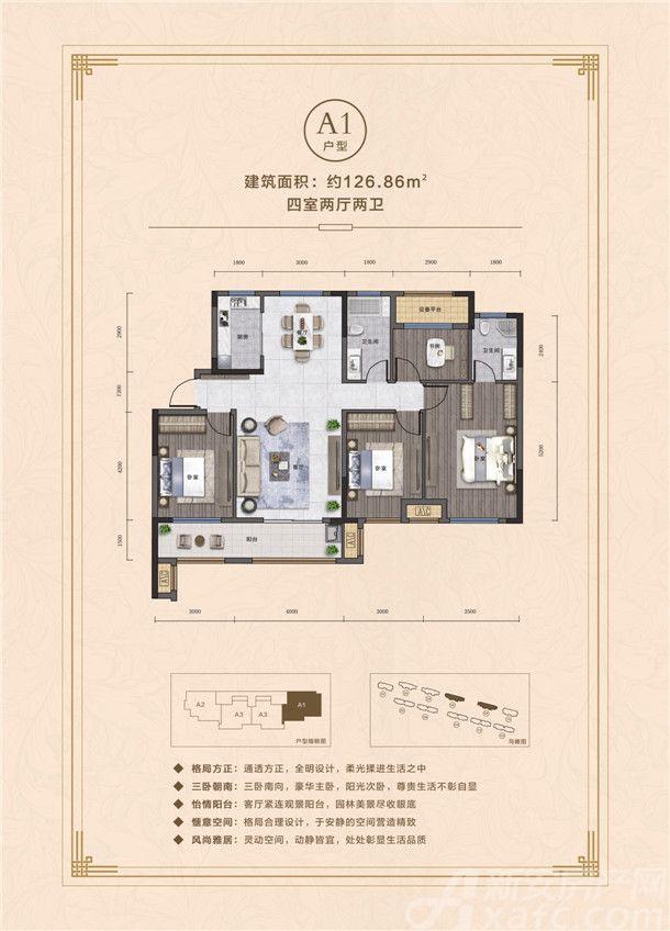 联佳·翰林府A14室2厅126.86平米